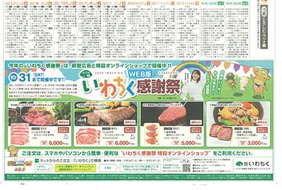 新聞広告(ラテ欄全5段)